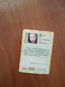 华丰酥E族食品卡:地壮星母夜叉孙二娘卡