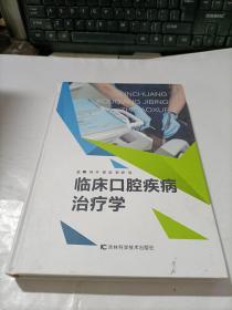 临床口腔疾病治疗学(16开精装本)