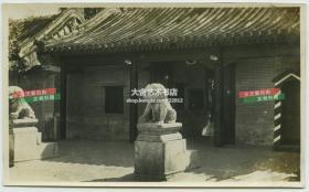 民国时期北京东交民巷德国使馆正门老照片,14X8.5厘米,泛银