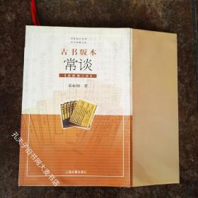 《古书版本常谈:插图增订本》上海古籍出版社