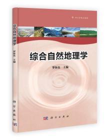 清仓~综合自然地理学 罗怀良 9787030331946 科学出版社