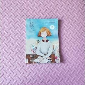 漫客:绘心(2013.02)(Vol.40)