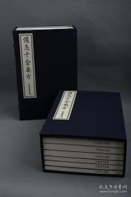 日本江户影刻北宋本《备急千金要方》二函十二巨册,手工宣纸,蓝布函套