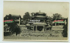 民国时期北京颐和园慈禧太后休息之处老照片一张,13.9X8.4厘米