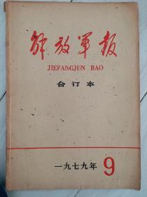 1979年9月《解放军报合订本》品相看图,9月29日缺半张