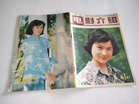 浙江电影介绍(1981年第1期)