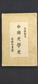 中国史学史.