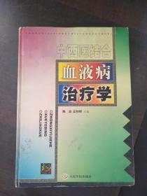 中西医结合:血液病治疗学