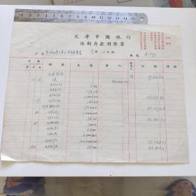 天津中国银行~活期存款对账单