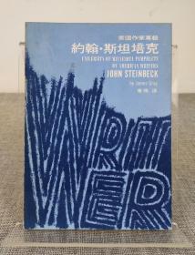 董桥译《约翰·斯坦培克》今日世界出版社,1977年初版