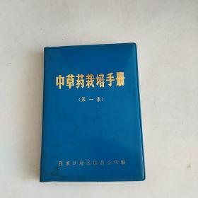 中草药栽培手册(第一集)