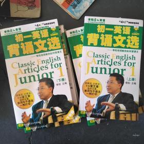 李阳疯狂英语---------初一英语背诵文选--------上下册
