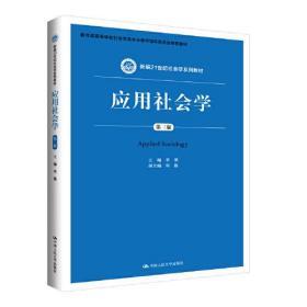 应用社会学(第三版)(新编21世纪社会学系列教材)