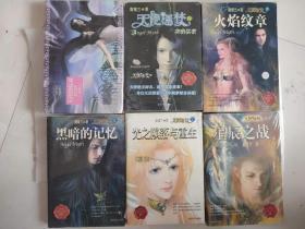 天使迷梦 1-5 +前传星辰之战  光之陨落与重生  黑暗的记忆 火焰纹章  衣我以夜 天使降临夜 全六册合售