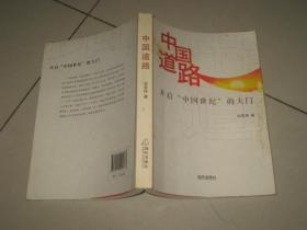 中国道路:开启中国世纪的大门