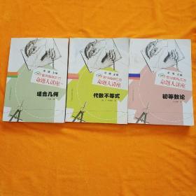数学奥林匹克命题人讲座 组合几何 代数不等式 初等数论(3本合售)