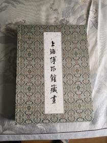 上海博物馆藏画 1959年初版4开绒面精装绢本