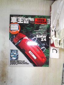 车王杂志2003 118
