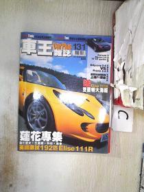 车王杂志2004 131
