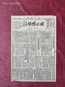 民国抗日小报《救亡情报》1936.9.18