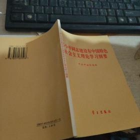 邓小平同志建设有四中国特色社会主义理论学习纲要