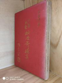 早期原版《中医用药秘法奇验集》精装一册  ——实拍现货,不需要查库存。欢迎比价,如若代购、代寻,价格更低!