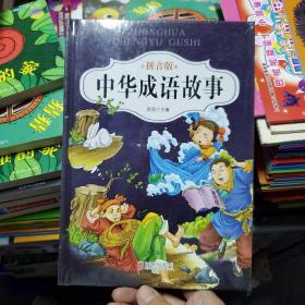 少儿必读经典:中华成语故事(拼音版 超值彩图版)