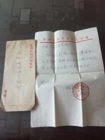 1976年信札一页,山东省青岛市委党校 至 山东省委党校 函