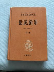 世说新语(上):中华经典名著全本全注全译丛书