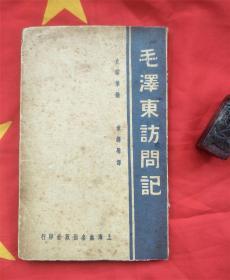 红藏大珍本 1937年【毛泽东访问记】有毛泽东与夫人等照片  本书为史诺访问延安最早出版物 本书为1937年11月3日《毛泽东会见记》初版37年11月20日  《毛泽东印象记》 初版37年 12月20日 《西行漫记》为1938年出版