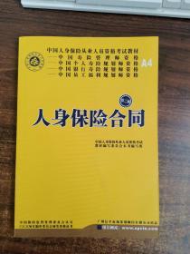 中国人身保险从业人员资格项目考试教材丛书第二版(A4人身保险合同)
