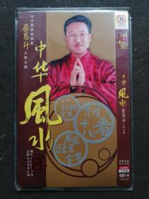 中华风水 蔡易升大师主讲   3碟装完整版 DVD-9