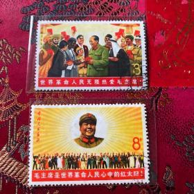 文革邮票 文6 毛主席是世界革命人民心中的红太阳