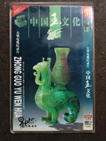 中国玉文化(大型电视纪录片) 2碟装完整版 DVD-9