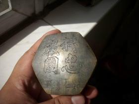 民国-抗战题材【知仁勇题-精忠报国】洛记号造!六边形铜墨盒!直径6厘米