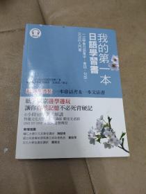 《我的第一本日语学习书》(一次学会日语单字、会话、句型、文法的万用入门书 / Communication日文研究会) 国际学村