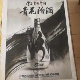 【山西汾酒专题报】骨子里的中国青花汾酒!整版图!《新华每日电讯》