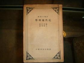 民国旧书《近代地理学》