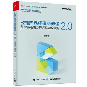 B端产品经理必修课2.0——从业务逻辑到产品构建全攻略