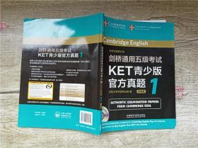 剑桥通用五级考试 KET 青少版官方真题 1