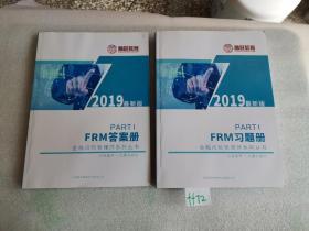 FRM习题册 金融风险管理师系列丛书。两本合售。
