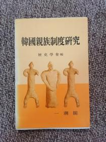 韩文原版   韩国亲族制度研究