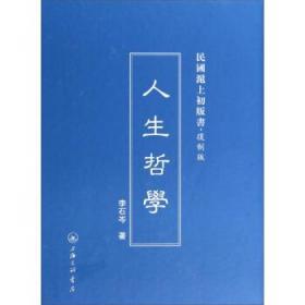 民国沪上初版书:人生哲学(精装)