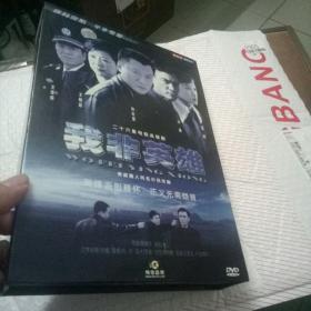 二十六集电视连续剧《我非英雄》9碟装DVD(第18一20集碟坏) 大包装