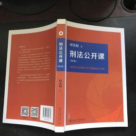 刑法公开课 第1卷