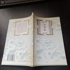 插图本中国文学小丛书:辛弃疾