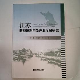 江苏新能源利用及产业发展研究