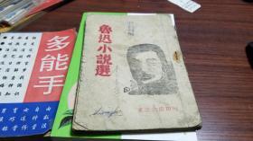 鲁迅小说选 东北书店1947年版