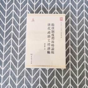 中华现代学术名著丛书:隋唐制度渊源略论稿·唐代政治史述论稿