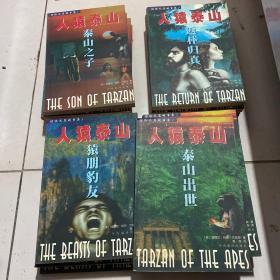 惊险长篇故事集 人猿泰山 全四册